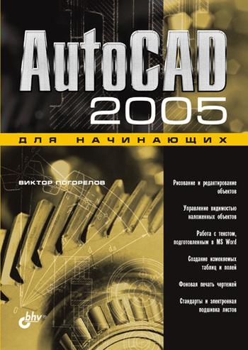 Виктор Погорелов AutoCAD 2005 для начинающих погорелов в и autocad 2010 концептуальное проектирование в 3d мастер погорелов в и
