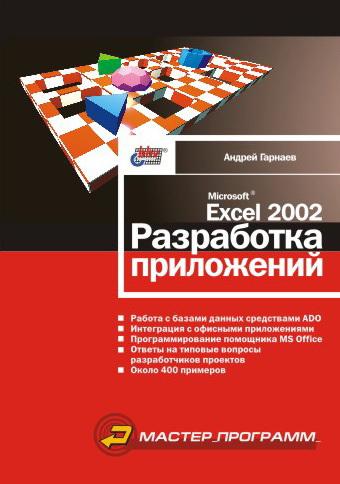 Андрей Гарнаев Microsoft Excel 2002. Разработка приложений
