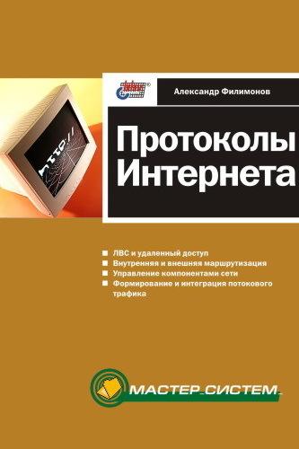 Александр Филимонов Протоколы Интернета александр филимонов неси добро