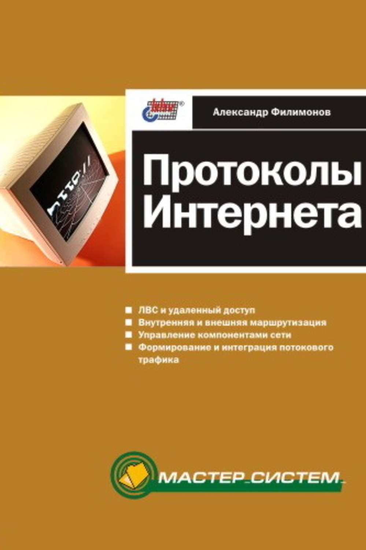 Александр Мазин Варяг  скачать в fb2 txt epub pdf или