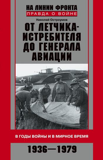 Николай Николаевич Остроумов бесплатно