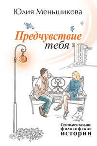 - Предчувствие тебя (сборник)