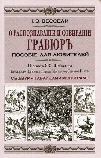 Иосиф-Эдуард Вессели О распознавании и собирании гравюр. Пособие для любителей цена