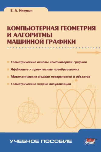 Евгений Никулин Компьютерная геометрия и алгоритмы машинной графики самоучитель компьютерной графики и звука