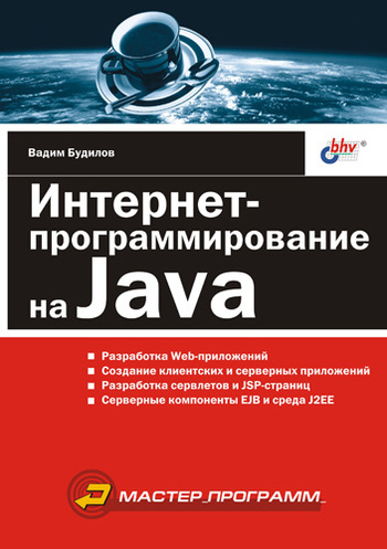 Вадим Будилов Интернет-программирование на Java макграт м программирование на java