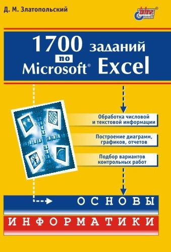 1700 заданий по Microsoft Excel развивается неторопливо и уверенно