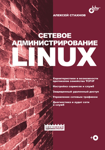 Алексей Стахнов Сетевое администрирование Linux proxy