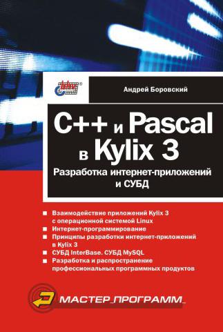 Андрей Боровский C++ и Pascal в Kylix 3. Разработка интернет-приложений и СУБД разработка приложений на c и c библиотека программиста