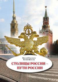 Корольков, Николай  - Столицы России – пути России