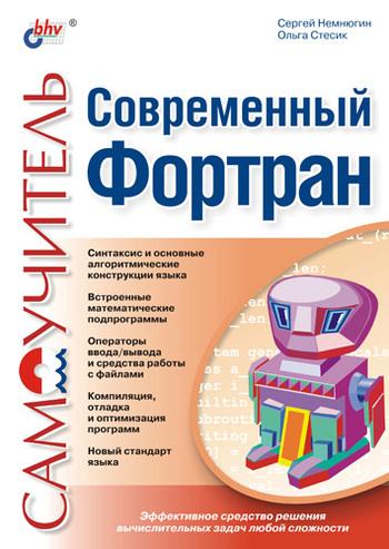 Ольга Стесик Современный Фортран. Самоучитель реализация дефолтные квартиры в барнауле