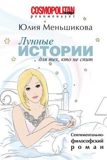 Обложка книги Лунные истории для тех, кто не спит, автор Меньшикова, Юлия