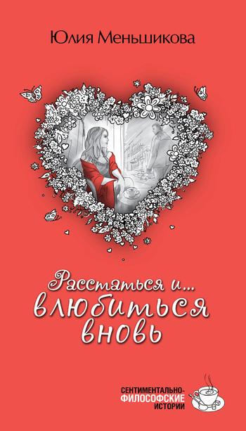 Скачать Расстаться и влюбиться вновь сборник бесплатно Юлия Меньшикова
