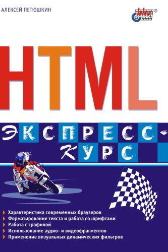 Алексей Петюшкин HTML. Экспресс-курс алексей петюшкин html в web дизайне