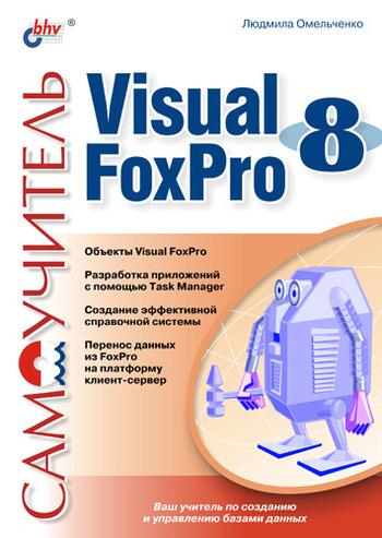 Visual FoxPro 8