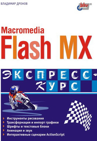 Владимир Дронов Macromedia Flash MX. Экспресс-курс