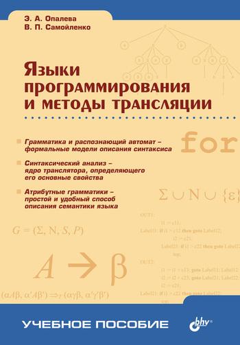 В. П. Самойленко бесплатно