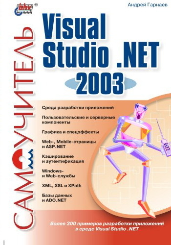 Андрей Гарнаев Самоучитель Visual Studio .NET 2003 bruce johnson professional visual studio 2017