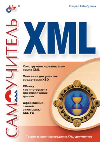 Ильдар Хабибуллин Самоучитель XML