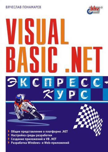 Вячеслав Понамарев Visual Basic .NET. Экспресс-курс троелсен э visual basic 2005 и платформа net 2 0