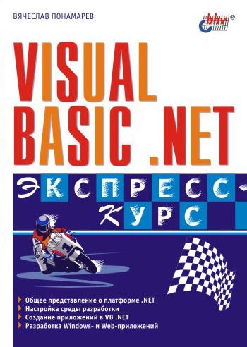 Visual Basic .NET. Экспресс-курс случается активно и целеустремленно