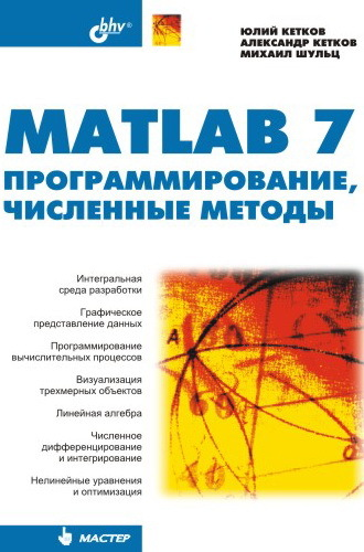 Михаил Шульц MATLAB 7. Программирование, численные методы