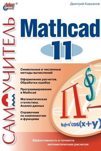 Дмитрий Кирьянов Самоучитель Mathcad 11 coreldraw x8 самоучитель