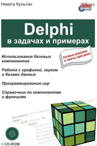 Никита Культин Delphi в задачах и примерах delphi конфитюр апельсиновый v halvatzis 370 г