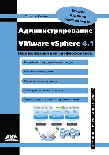 Михаил Олегович Михеев Администрирование VMware vSphere 4.1 mastering vmware vspheretm 4