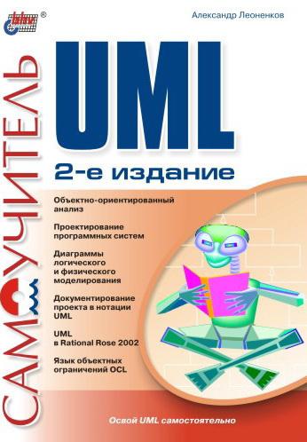 Скачать книгу Самоучитель UML автор Александр Васильевич Леоненков