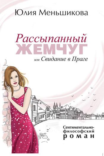 Юлия Меньшикова Рассыпанный жемчуг, или Свидание в Праге что можно в праге на 1 крону