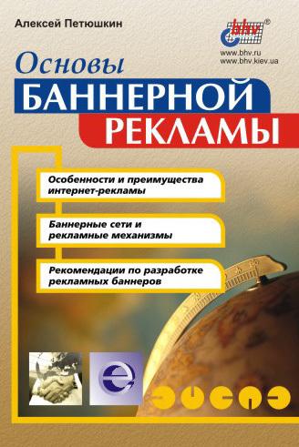 Алексей Петюшкин Основы баннерной рекламы алексей петюшкин html в web дизайне