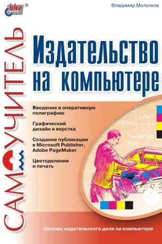 Владимир Молочков Издательство на компьютере. Самоучитель