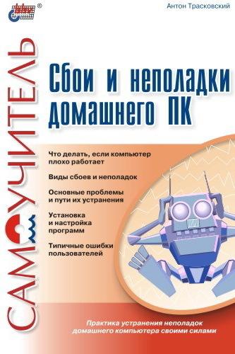 Антон Трасковский бесплатно