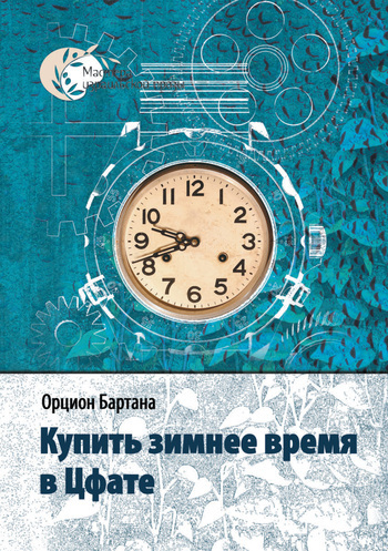 Орцион Бартана Купить зимнее время в Цфате (сборник) даниэль рибс транзит тель авив москва