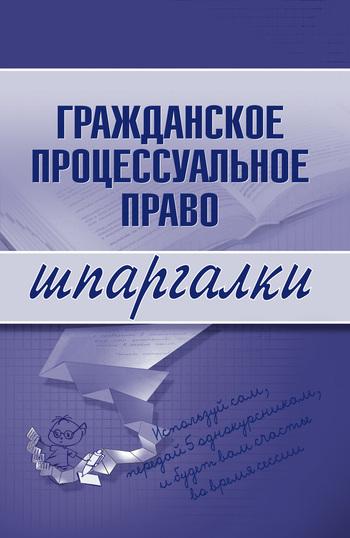 Скачать книгу Гражданское процессуальное право автор Артем Васильевич Сазыкин