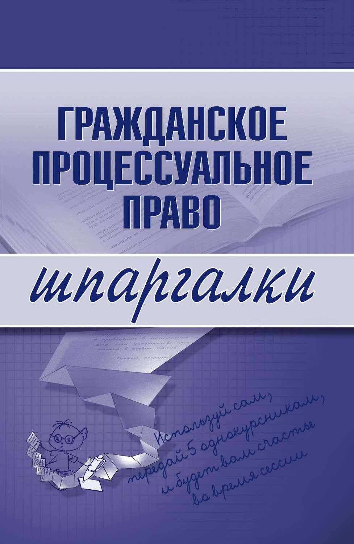 Гражданский кодекс рф fb2 скачать