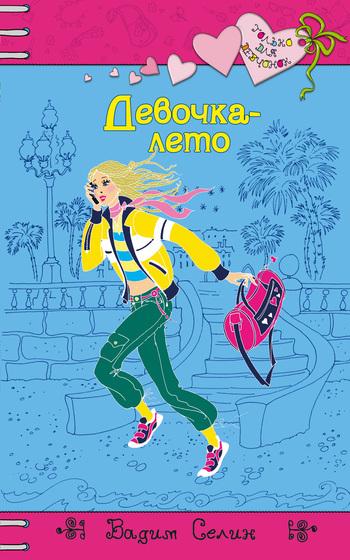 Достойное начало книги 02/02/10/02021095.bin.dir/02021095.cover.jpg обложка