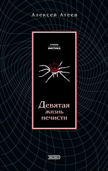 Алексей Атеев - Девятая жизнь нечисти