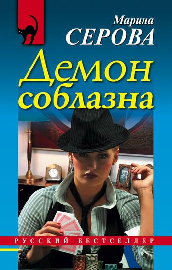 Обложка книги Демон соблазна, автор Серова, Марина