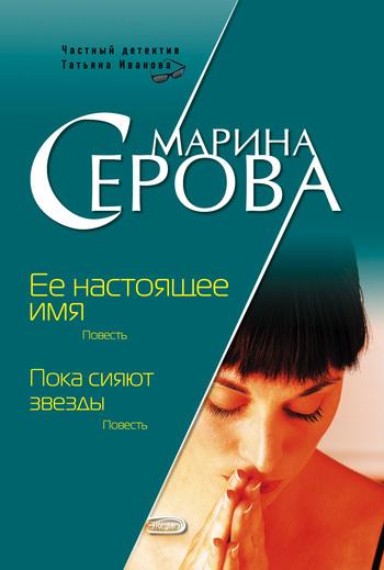захватывающий сюжет в книге Марина Серова