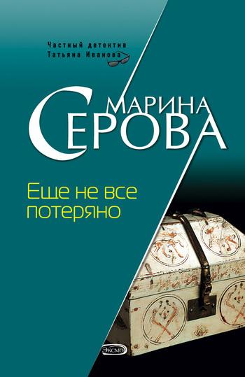 бесплатно скачать Марина Серова интересная книга
