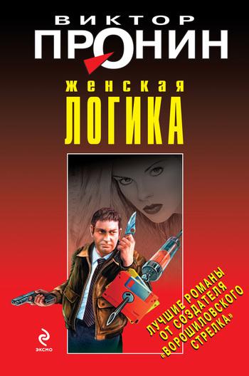 Достойное начало книги 02/02/12/02021265.bin.dir/02021265.cover.jpg обложка