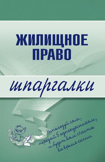 Отсутствует Жилищное право жилищное право учебник