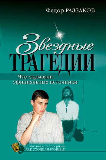 Обложка книги Звездные трагедии, автор Раззаков, Федор