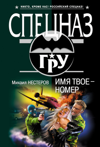 Михаил Нестеров Имя твое – номер спецназ гру элита элит