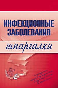 Павлова, Н. В.  - Инфекционные заболевания