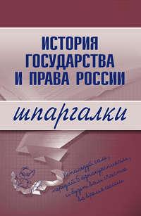 - История государства и права России