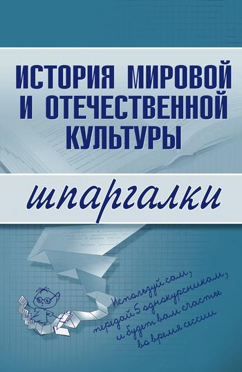 Скачать книгу История мировой и отечественной культуры автор С. В. Константинова