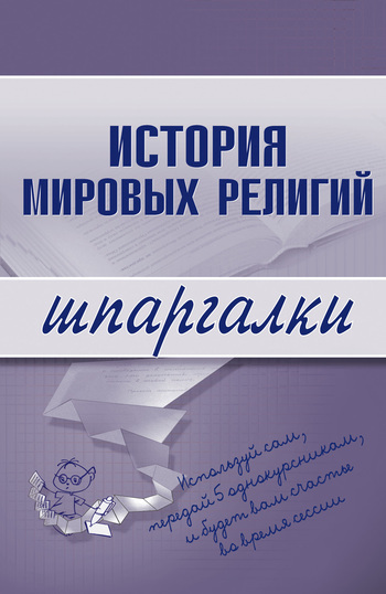 Отсутствует История мировых религий ISBN: 978-5-699-25562-7 цена