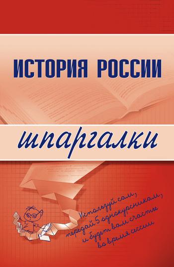 История России происходит романтически и возвышенно